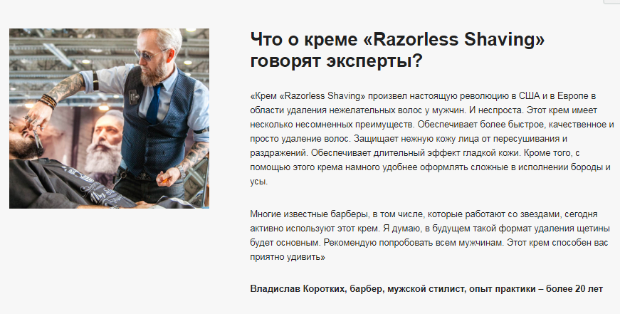 Мнение специалиста о Razorless Shaving