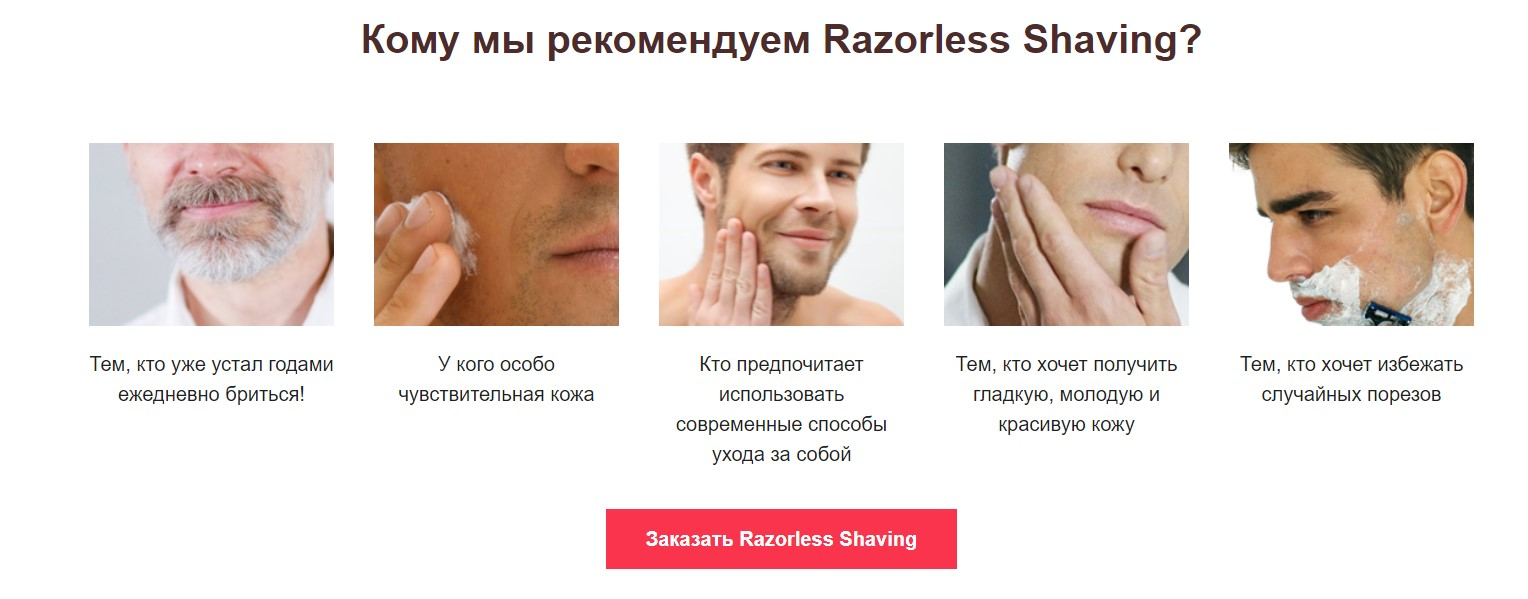 Razorless Shaving заказать