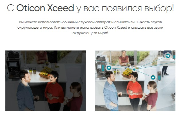 Oticon Xceed охват